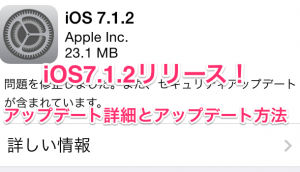 【iPhone&iPad】削除したアプリはiTunesに残る!HDDの容量を効率良く空ける方法!