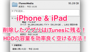 【iPhone】iOS7.1.2リリース!アップデート詳細とアップデート方法