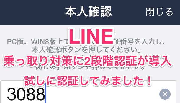 【LINE】乗っ取り対策に2段階認証が導入!2段階認証をする方法
