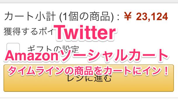 【Twitter】Amazonソーシャルカートの使い方 –  タイムラインの商品をカートに入れる!