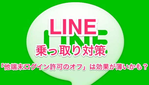 【LINE】乗っ取り対策として「他端末ログイン許可のオフ」は効果が薄いかも?