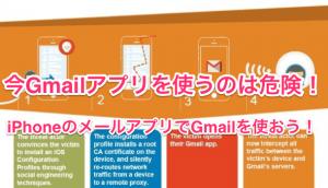 【注意喚起】iPhoneのGmailアプリを使うのは危険!メールアプリでGmailを使おう!