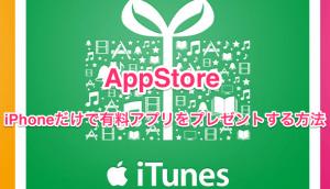 【iPhone&iPad】アプリセール情報 – 2014年7月23日版