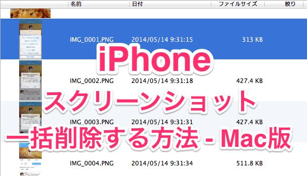 【iPhone】スクリーンショットだけを一括で削除する方法 – Mac版