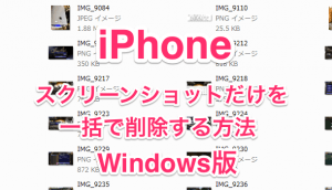 【iPhone】DCIMフォルダの中身が表示されない場合の対処方法