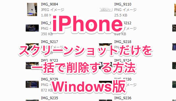 【iPhone】スクリーンショットだけを一括で削除する方法 – Windows版