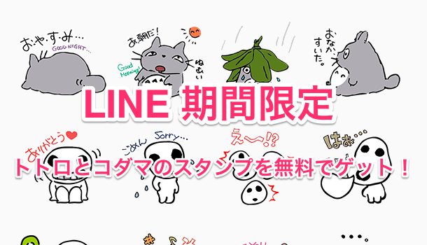 【LINE】期間限定でトトロとコダマのスタンプを無料でゲット!