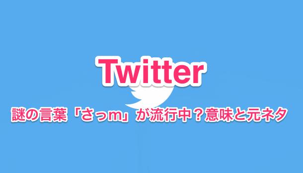 【Twitter】謎の言葉「さっm」が流行中?意味と元ネタ