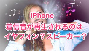 【iPhone】マナーモードなのにスピーカーから音が!音が鳴る条件を解説!