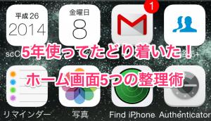 【iPhone】5年使って辿り付いたホーム画面5つの整理術