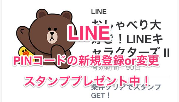 【LINE】PINコードの新規登録もしくは変更でスタンププレゼント中!