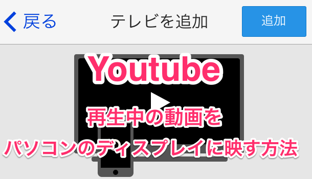 【Youtube】再生中の動画をパソコンのディスプレイに映す方法