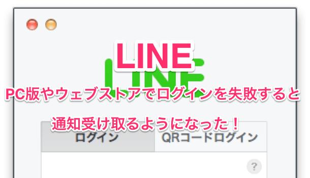 【LINE】PC版やウェブストアでログインを失敗すると通知を受け取るようになった!