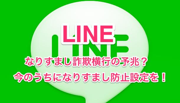 【LINE】なりすまし詐欺横行の予兆?今のうちになりすまし防止設定を!