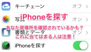 【iPhone&iPad】アプリセール情報 – 2014年8月28日版