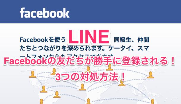 【iPhone】LINEにFacebookの友だちが勝手に登録される時の3つの対処方法
