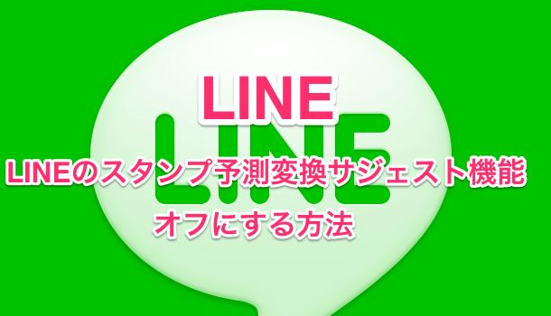 【iPhone】LINEのスタンプ予測変換サジェスト機能をオフにする方法