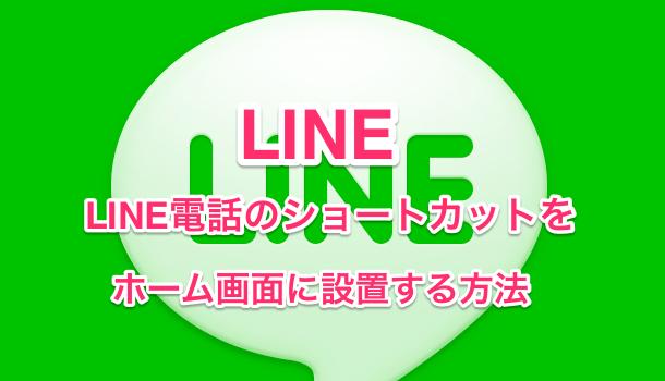 【iPhone】LINE電話のショートカットをホーム画面に設置する方法