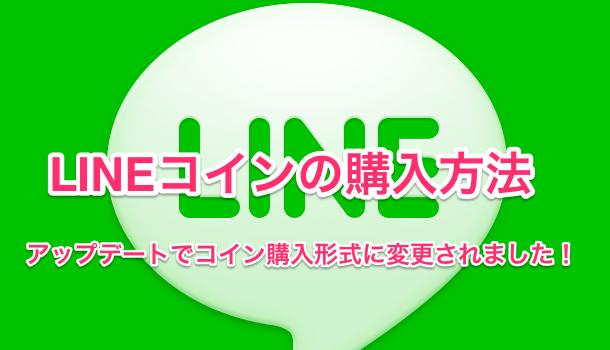 【iPhone】LINEコインの購入方法 – アップデートでコイン購入形式に変更されました!