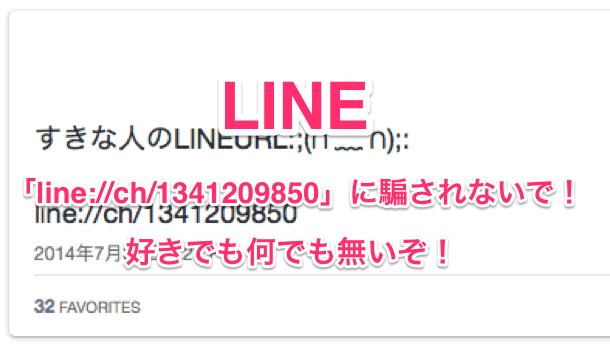 【LINE】「line://ch/1341209850」に騙されないで!好きでも何でも無いぞ!