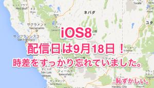 【iPhone&iPad】アプリセール情報 – 2014年9月15日版