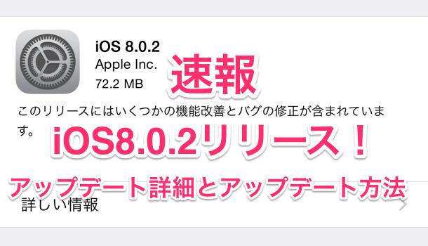 【速報】iOS8.0.2リリース!アップデート詳細とアップデート方法
