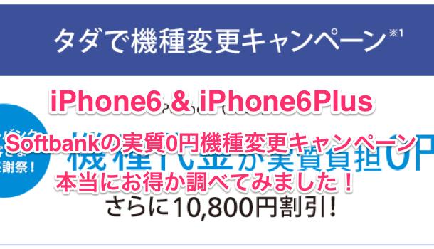【iPhone6】Softbankの実質0円機種変更キャンペーンが本当にお得か調べてみました!