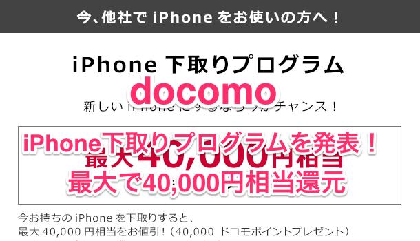 【iPhone6】docomoがiPhone下取りプログラムを発表!最大で40,000円相当還元