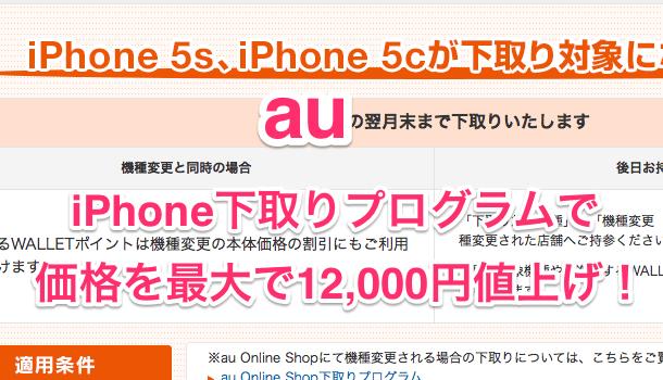 【iPhone6】auがiPhone下取りプログラムで価格を最大で12,000円値上げ!