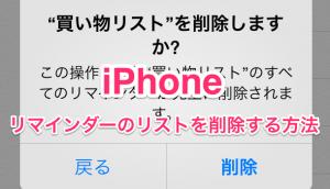 【iOS8】iOS8の一般配布日とGM版配布日を予想してみた!