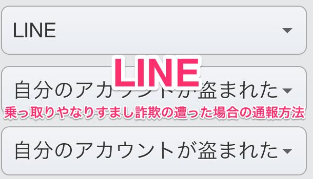 【LINE】乗っ取りやなりすまし詐欺の遭った場合の問い合わせ先と通報方法