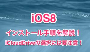 【速報】iOS8リリース!アップデート詳細とアップデート方法