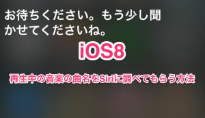 【iOS8】Siriに再生中の音楽の曲名を調べてもらう方法