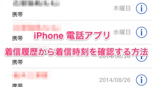 【iPhone】電話の着信履歴から着信時刻を確認する方法