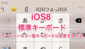 【iOS8】アプリのバッテリー使用状況を確認する方法