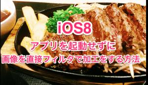 【iOS8】新機能に対応しているアプリをAppStoreから見つける方法