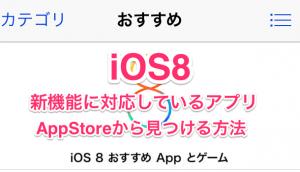 【iOS8】アプリを起動せずに画像を直接フィルタで加工をする方法