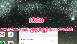 【iPhone6】i.softbank.jpを使う為に一括設定プロファイルをインストールする方法