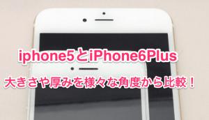 【疑問】iPhone5/5s/5cの充電器をiPhone6/Plusに使いまわしても大丈夫?