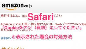 【iPhone】Safariで「Cookieをオン(有効)にしてください」と表示された場合の対処方法