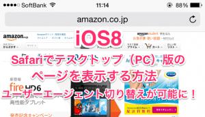 【iOS8】現在地周辺に関連するアプリがあるとロック画面にアイコンが表示される!