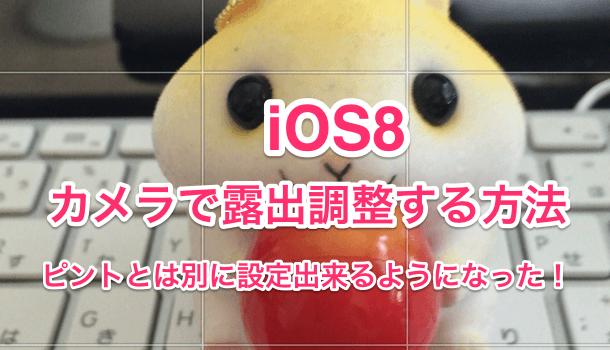 【iOS8】カメラで露出調整する方法 – ピントとは別に設定出来るようになった!