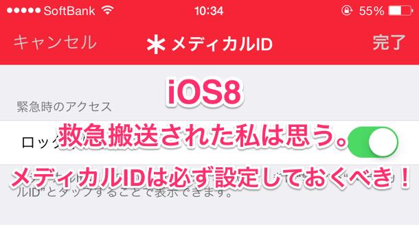 【iOS8】救急搬送された私は思う。メディカルIDは必ず設定しておくべきだと!
