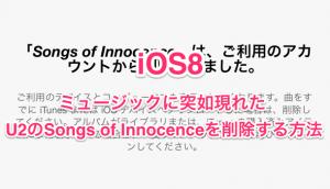 【iOS8】ミュージックに突如現れたU2のSongs of Innocenceを削除する方法