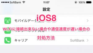 【アプリ】ATOK for iOS で文字の入力が出来ない場合の対処方法