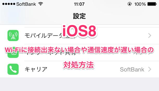 【iOS8】Wi-Fiで接続出来ない場合や通信速度が遅い場合の3つの対処方法
