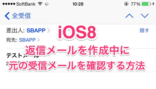 【iOS8】返信メールを作成中に元の受信メールを確認する方法と複数のメールを同時作成する方法