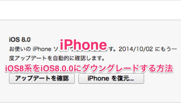【iPhone】iOS8.X.XをiOS8.0.0にダウングレードする方法
