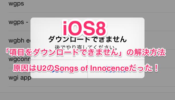 【iOS8】「項目をダウンロードできません」の解決方法 – 原因はU2のSongs of Innocenceだった!