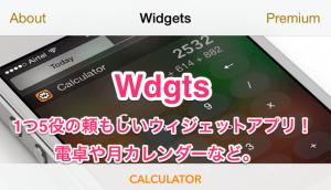 【iPhone&iPad】アプリセール情報 – 2014年9月29日版